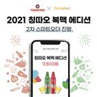칭따오,에디션,스마트오더,제품
