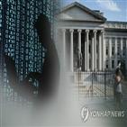 해킹,법무부,기밀,시스템,이메일