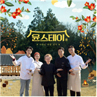 한옥,윤스테이,한국,손님,박서준,이서진,정취,최우식,정유미