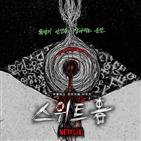 박귀섭,39스위트홈,인간,비주얼,공개