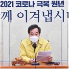 이낙연,검찰,대표,시대,조정,코스피