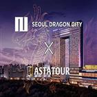 아스타투어,가상자산,결제,고객,홈페이지,서비스,서울드래곤시티,호텔,포함