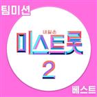 미스트롯2,방송,무대,발매,음원,바람,팀미션,트롯,차트