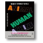 인간,저자,시대,기계,자유의지