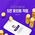 이벤트,적립,2.0,멤버십앱