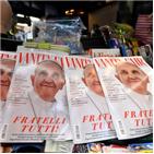 교황,배니티,페어,표지