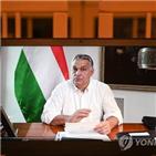 코로나19,헝가리,금지