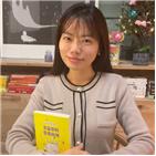 사람,생각,작가,공간,셰어하우스,빌라,아파트,서울,목표,설명