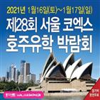 호주,상담,호주유학,코엑스,호주대학교,개최