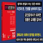 부동산학,공인중개사,경록,합격
