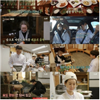 윤스테이,손님,시청률,윤식,모습