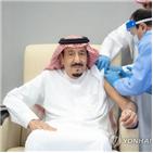 백신,사우디,코로나19