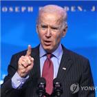 바이든,행정부,미국,취임,북한,트럼프,대응,대통령,당선인,메시지