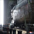 잠수함,핵추진,북한,김정은,추정,핵잠수함,타격