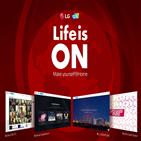LG,LG전자,레드,전시관,온라인,프리미엄,클로이,선보,CES,공간