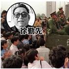 시위,톈안먼,사령관,빈과일보,스자좡