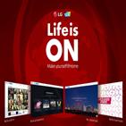 LG,전시관,레드,온라인,CES,LG전자