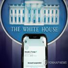 트럼프,대통령,소셜미디어,폭력,트위터,서비스,업체,취임식,계정,구글