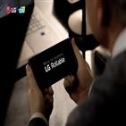 스마트폰,LG전자,LG,제품,화면,공개