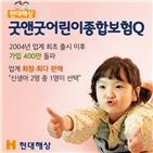 자녀,판매,어린이,현대해상