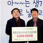 후원,기부금,김길주