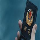 중국,공개,동영상,국가안전부,국가안전부가,홍보