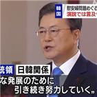 대통령,언급,일본,위안부,관계