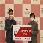 코오롱,성금,코오롱그룹