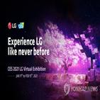 CES,LG전자,기술,삼성전자,기업,세계,행사,온라인