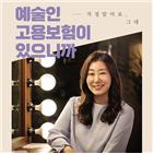 예술인,고용보험,캠페인,배우