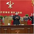 마스크,북한,방역,총비서,김정은,당대회,코로나19,대표자