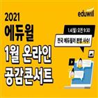 에듀윌,대면,온라인,택트,변화,교육
