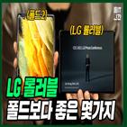 화면,제품,LG,LG전자,영상,스마트폰,공개,디스플레이,방식,갤럭시