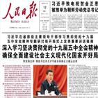중국,관계,북한,주석,축전,북중,문제,대북,강화,전략적
