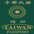 여권,대만,신여권,총통
