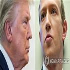 페이스북,선거,트럼프,도둑질