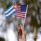 쿠바,미국,테러지원국,바이든,재지정,결정,정권,관계,오바마