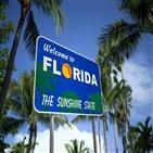 플로리다,뉴욕,플로리다주,골드만삭스,헤지펀드