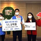 KCC,성금,KCC글라스,인테리어,사회복지공동모금회