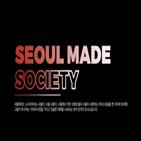 서울메이드,서울,진행,토크쇼