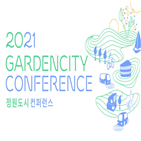 정원도시,교수,컨퍼런스,정원도시포럼