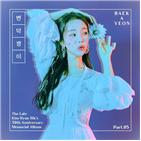 김현식,백아연,변덕쟁이,추억