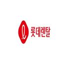 롯데렌탈,호텔롯데,롯데그룹,상장,작업,중심,계열사