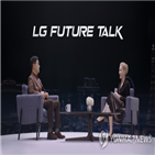LG,혁신,LG전자,사장,이노베이션,고객,룩소프트,기술,인공지능,다양