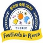 축제,테마,우수,한국,프로그램,지역축제,선정,올해,평가