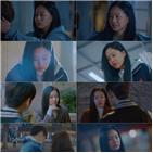 수진,수호,주경,박유나,다정,여신강림,방송,마음