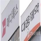 균주,메디톡스,대웅제약,최종,영업비밀