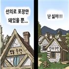 웹툰,아파트,기안84