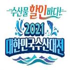 할인,행사,수산대,진행,대한민국