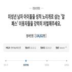 알페스,문화,아이돌,대상